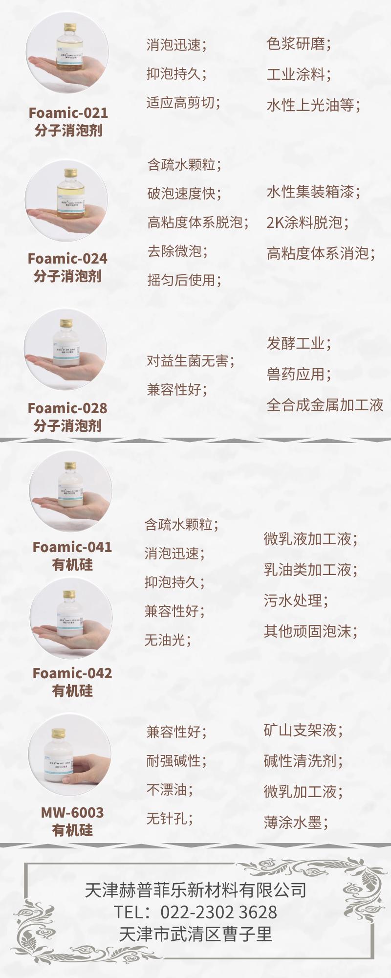 涂易乐消泡剂介绍2.png